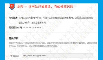 实例:该网站已经被串改(安全平台拦截)的恢复过程