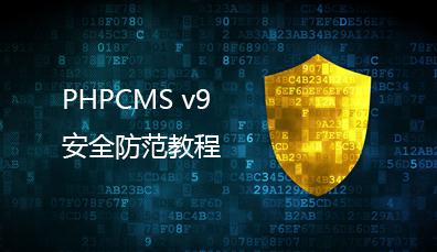 PHPCMS v9 安全防范教程