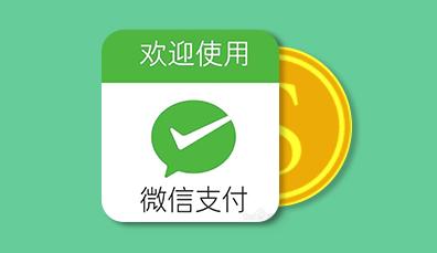 微信公众平台开通微信支付步骤
