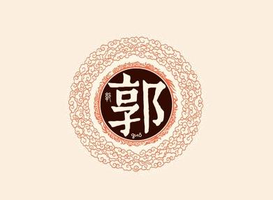 中国郭氏网官方网站