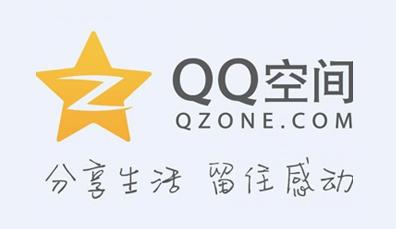 如何利用好QQ空间的流量?