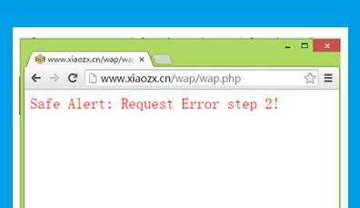 dede程序出现Safe Alert: Request Error step 2!的解决方法
