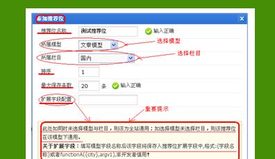 PHPCMS 推荐位排序问题