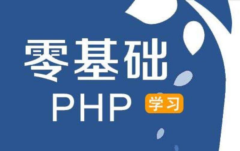 PHP5 中的三大特色功能