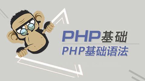 PHP中的函数声明与使用