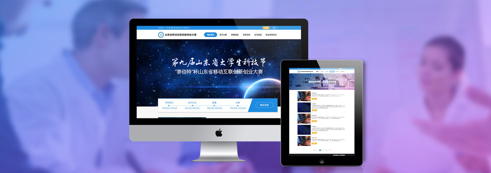 山东省移动互联创新创业大赛官网