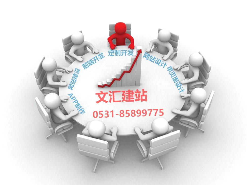 济南企业网站建设对网页设计的要求有哪些?