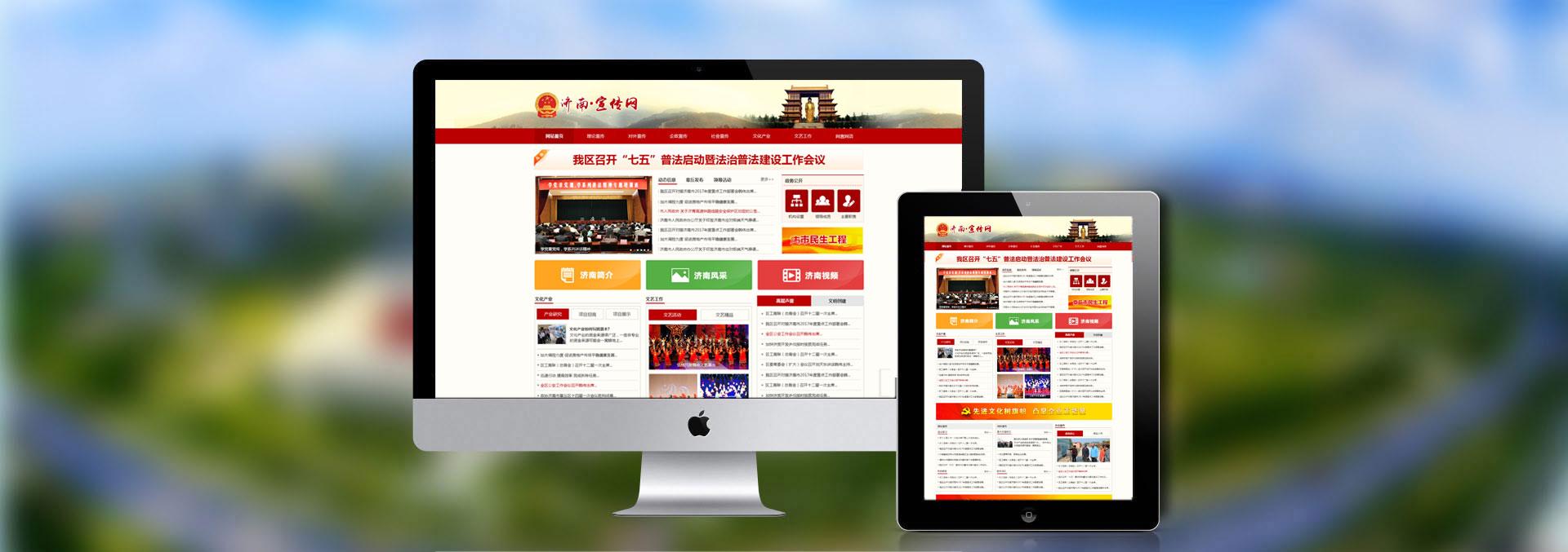 济南区政府宣传网