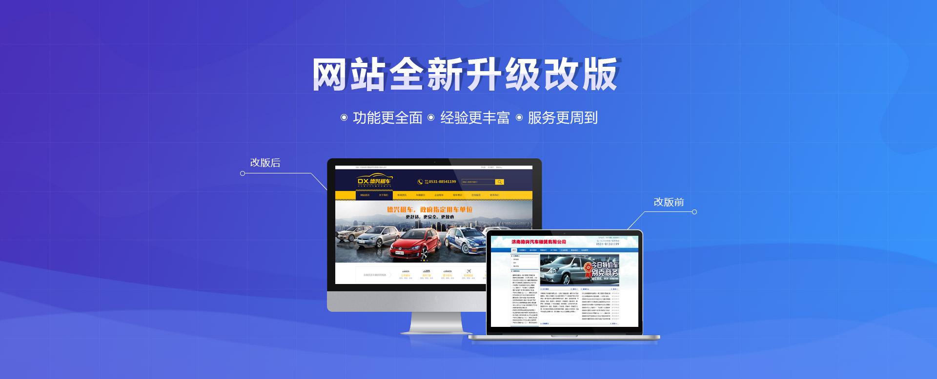 专业的济南网站建设_文汇传媒
