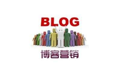 博客营销就是争夺话语权