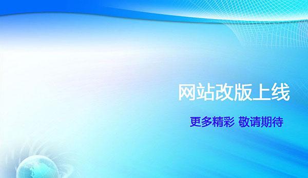 济南首个改版网站即将上线,专门为需要改版网站的企业改版网站