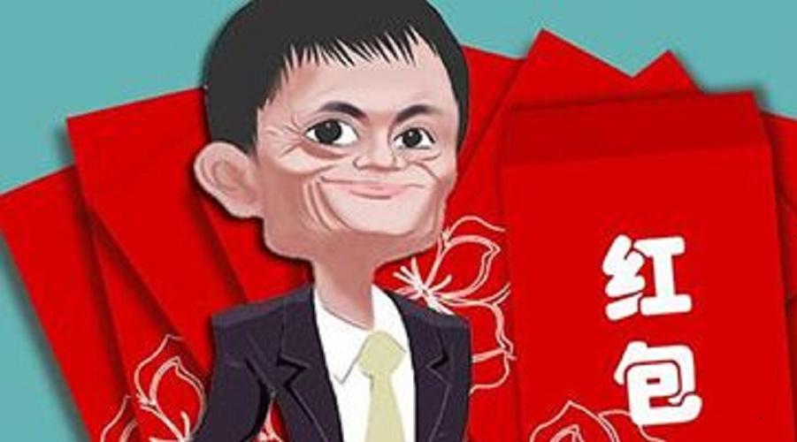 马云有送最新支付宝红包你们知道吗?其中有着什么阴谋?