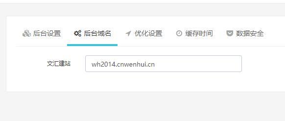 网站后台域名.jpg
