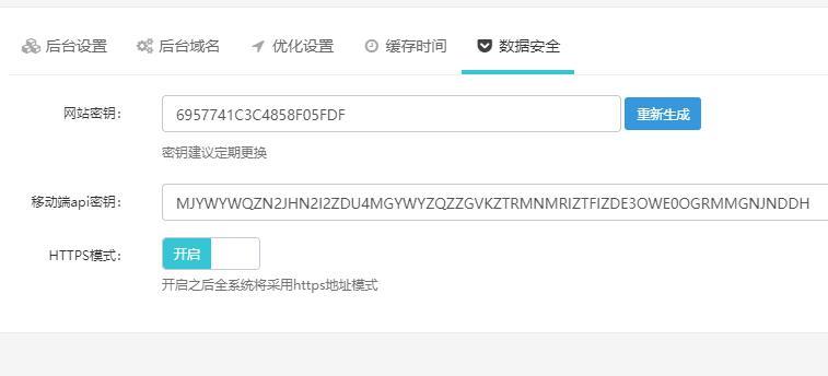 网站秘钥功能.jpg
