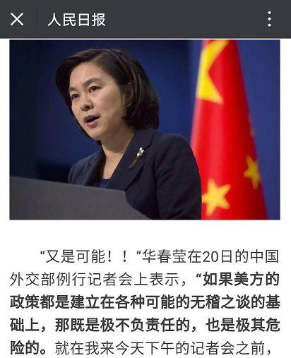 中国人的谴责
