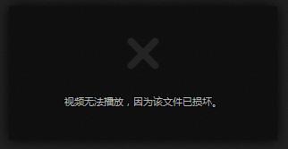 视频无法播放.png