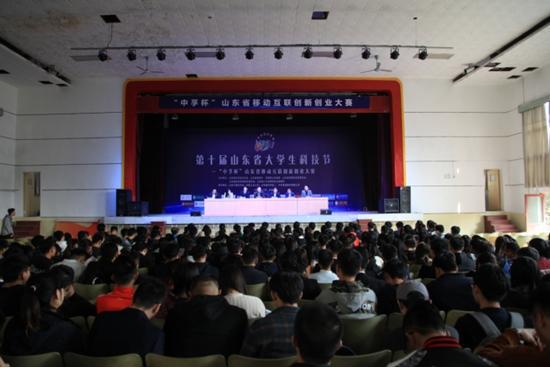 第三届山东省移动互联创新创业大赛决赛在齐鲁工业大学圆满落幕