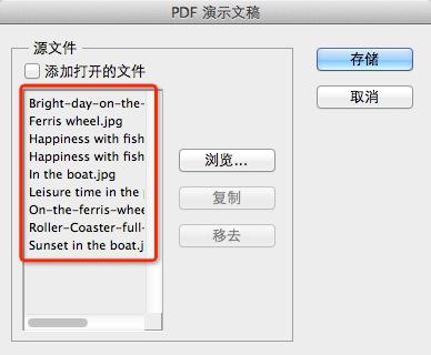 干货!怎么把图片用ps转成pdf文件格式.jpg