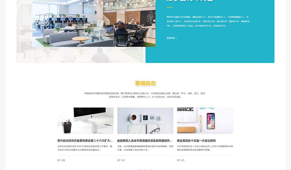 睢宁青年企业家商会.jpg