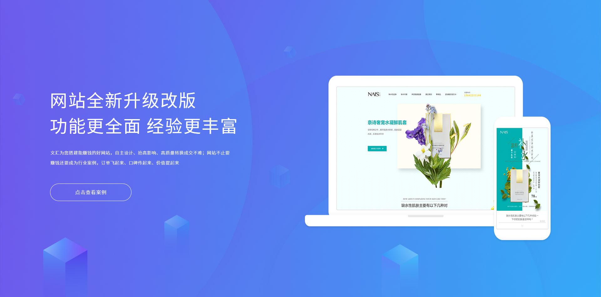 济南建站服务之网站改版