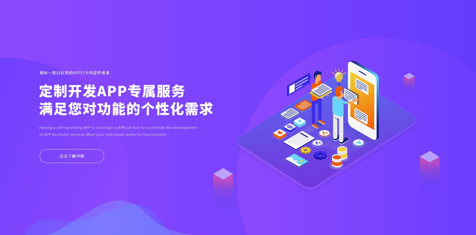 济南建站服务之app开发