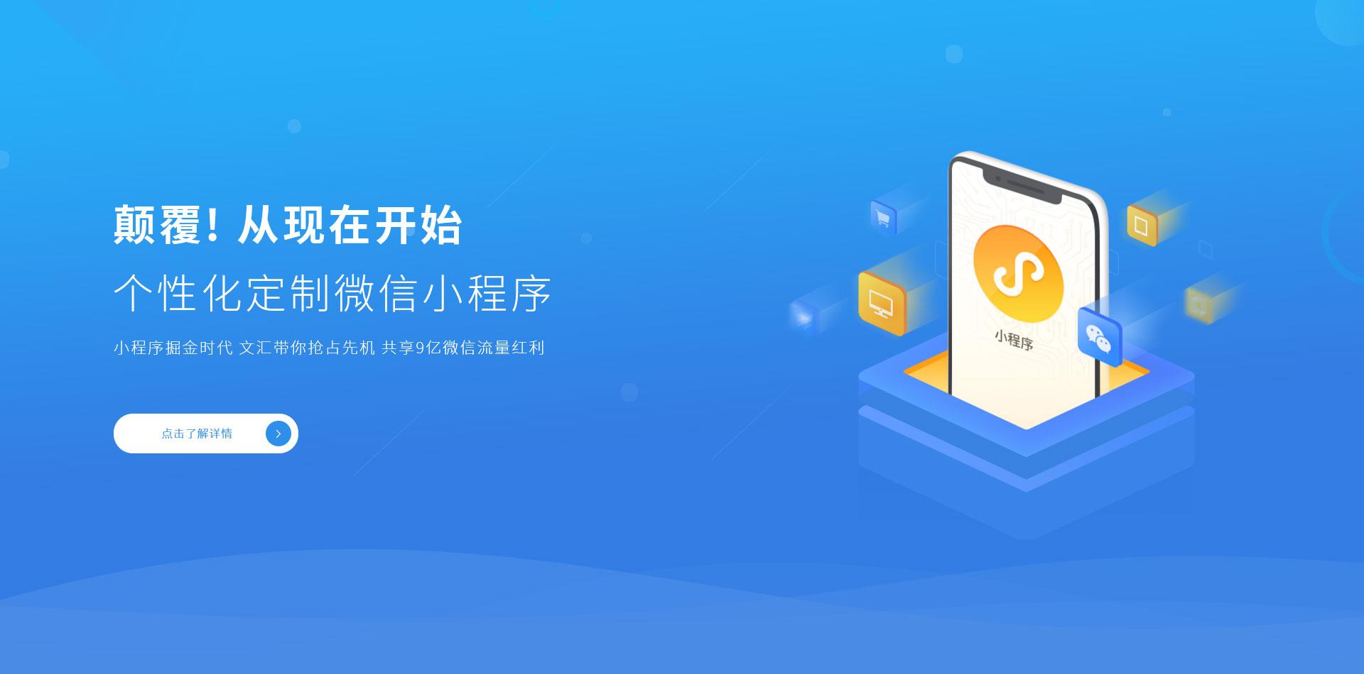 济南建站服务之微信小程序