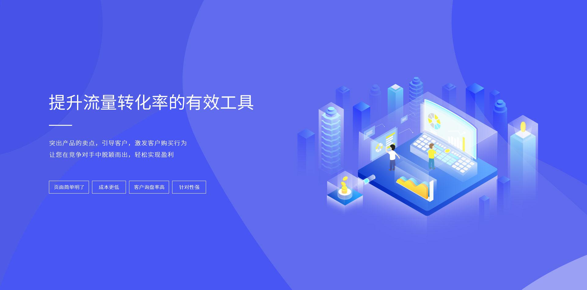 济南建站服务之竞价页面制作