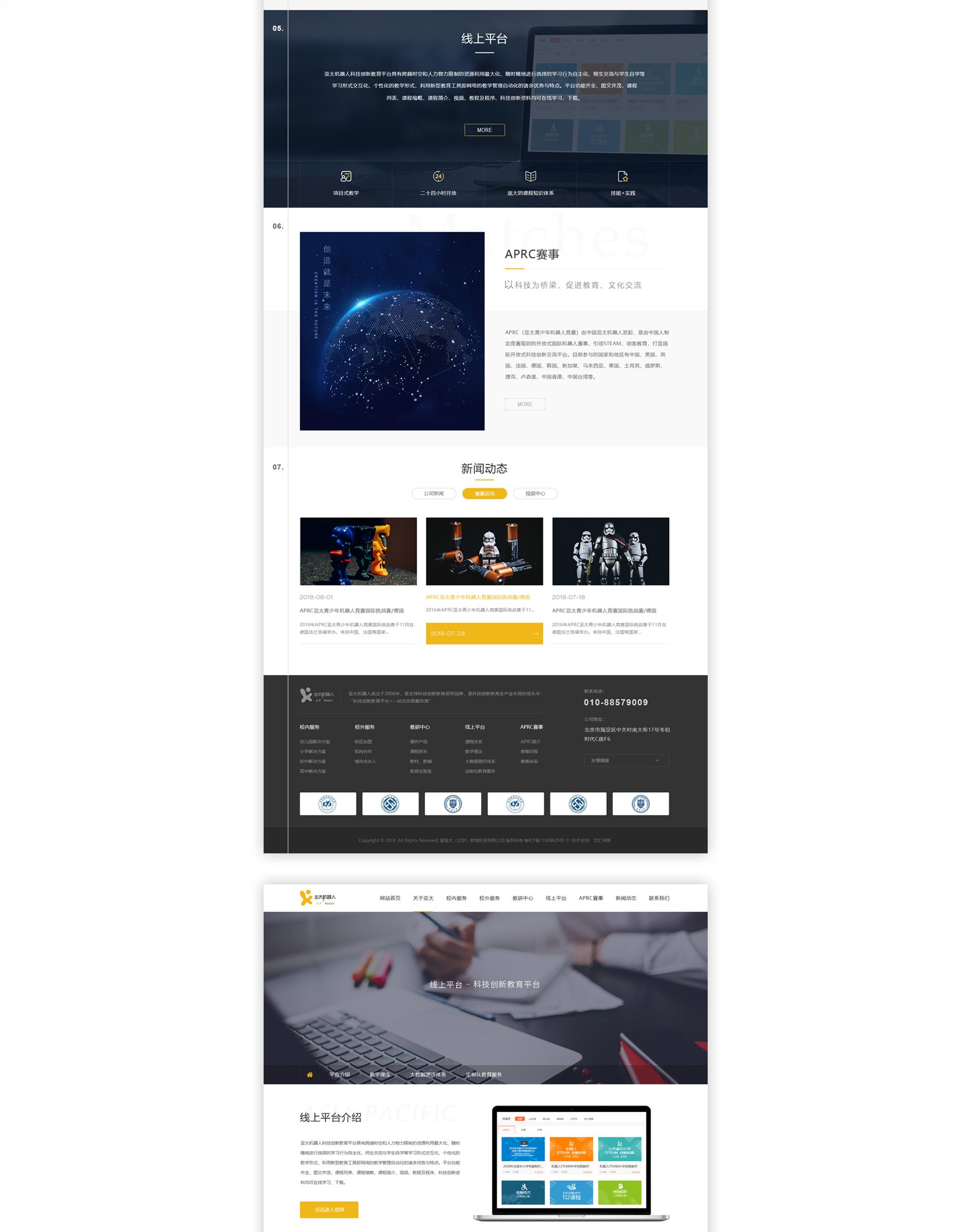 济南网站建设案例亚太机器人