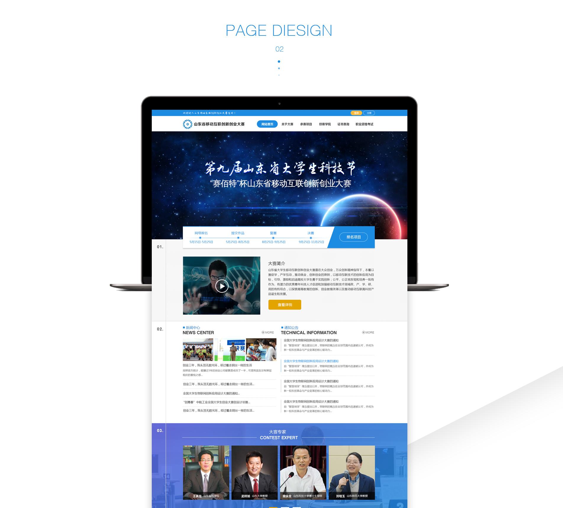 济南网站建设案例山东省移动互联创新创业大赛