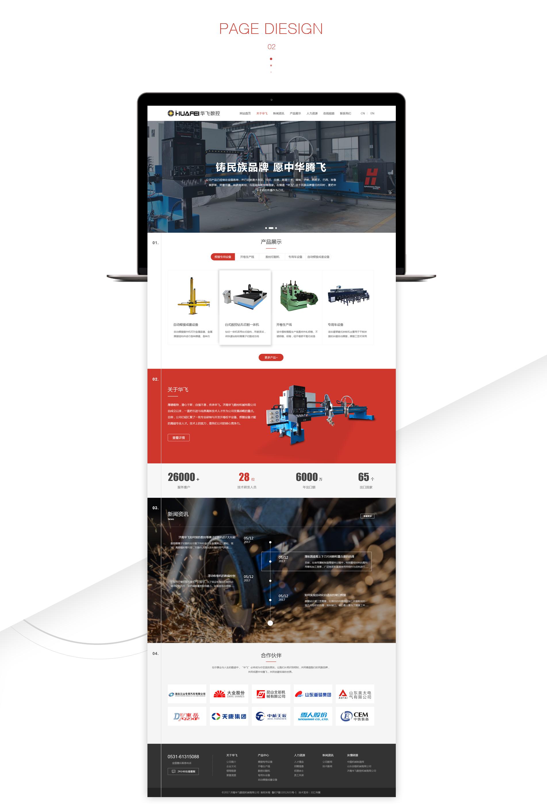 济南网站建设案例华飞数控