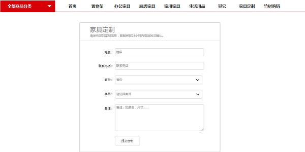 济南网站建设电商网站开发案例介绍(九川竹木)