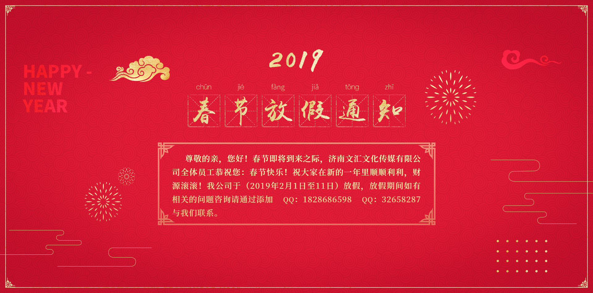 济南建站服务之春节放假通知