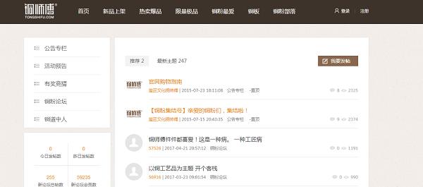 济南网站建设案例:铜师傅
