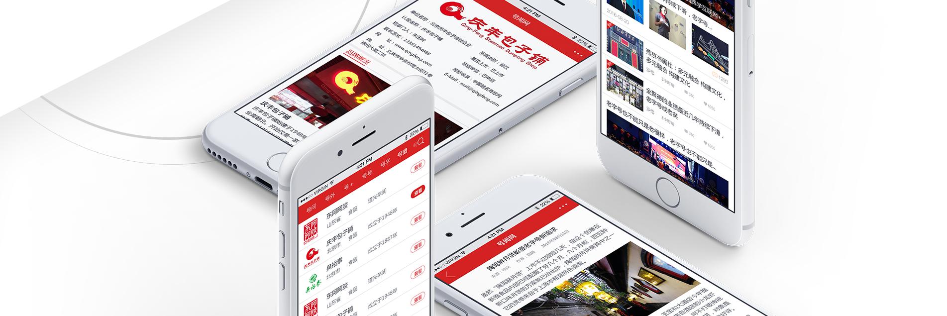 中国老字号媒体-号闻网