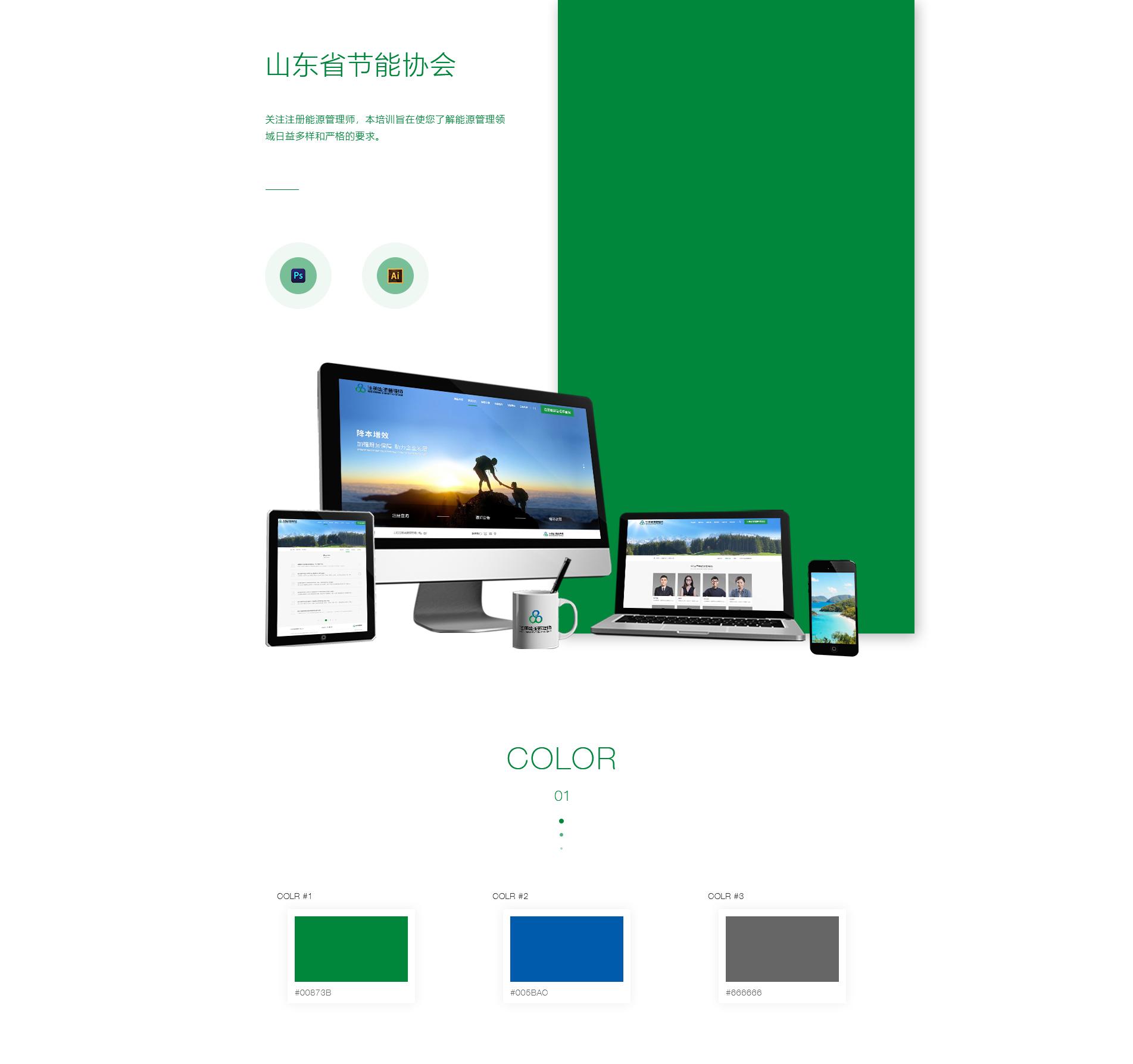 山东省节能协会.jpg