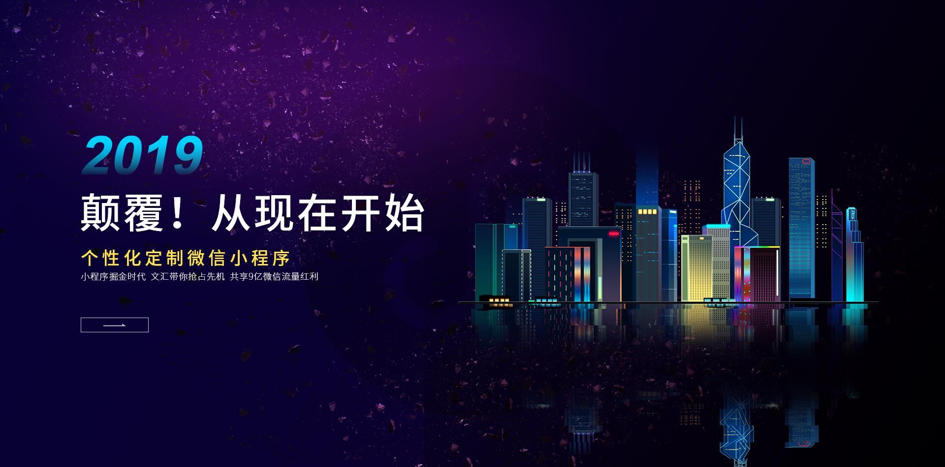 济南建站服务之vxxiaochengxu
