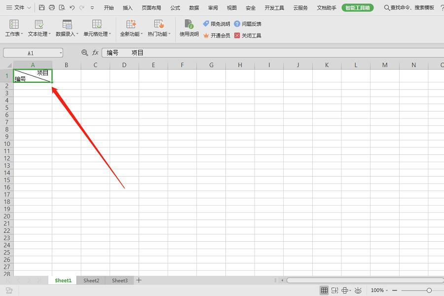 WPS工作表格中如何设置斜线表头?