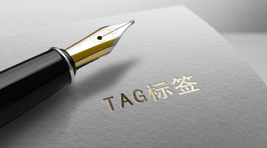 济南网站建设中,使用TAG标签的注意事项都有哪些?