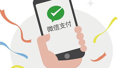 微信支付商户平台服务商支付功能开通流程