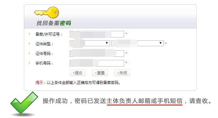 网站备案成功之后,企业如何自行找回ICP备案密码?