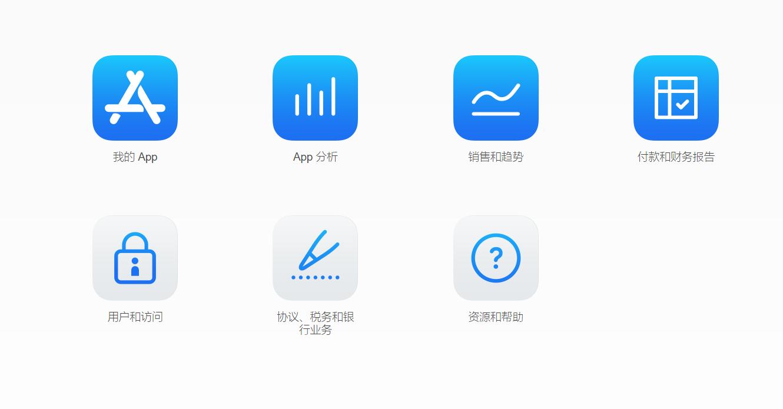 itunesconnect提交app各种拒绝原因汇总