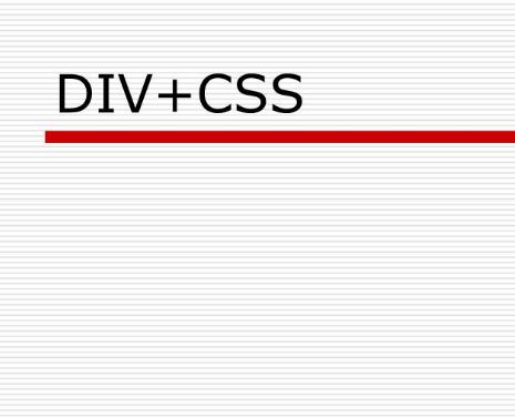 网站建设中,一个好用但不普及的css属性