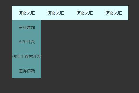 济南App开发