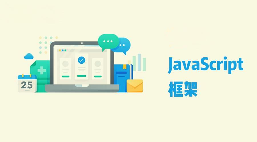 应用于移动APP开发的JavaScript框架有哪几个?