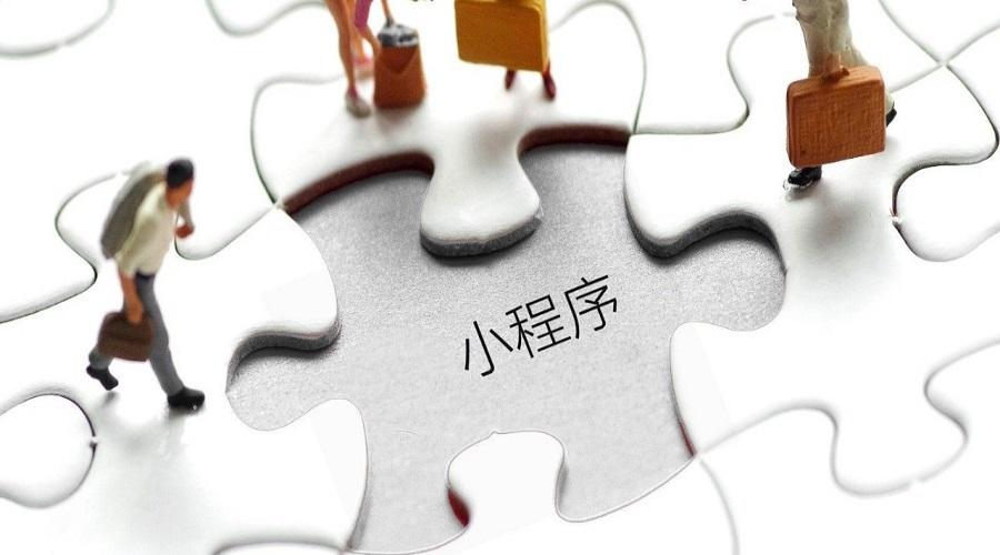 小程序开发主要具有哪些优势?为什么要开发小程序?