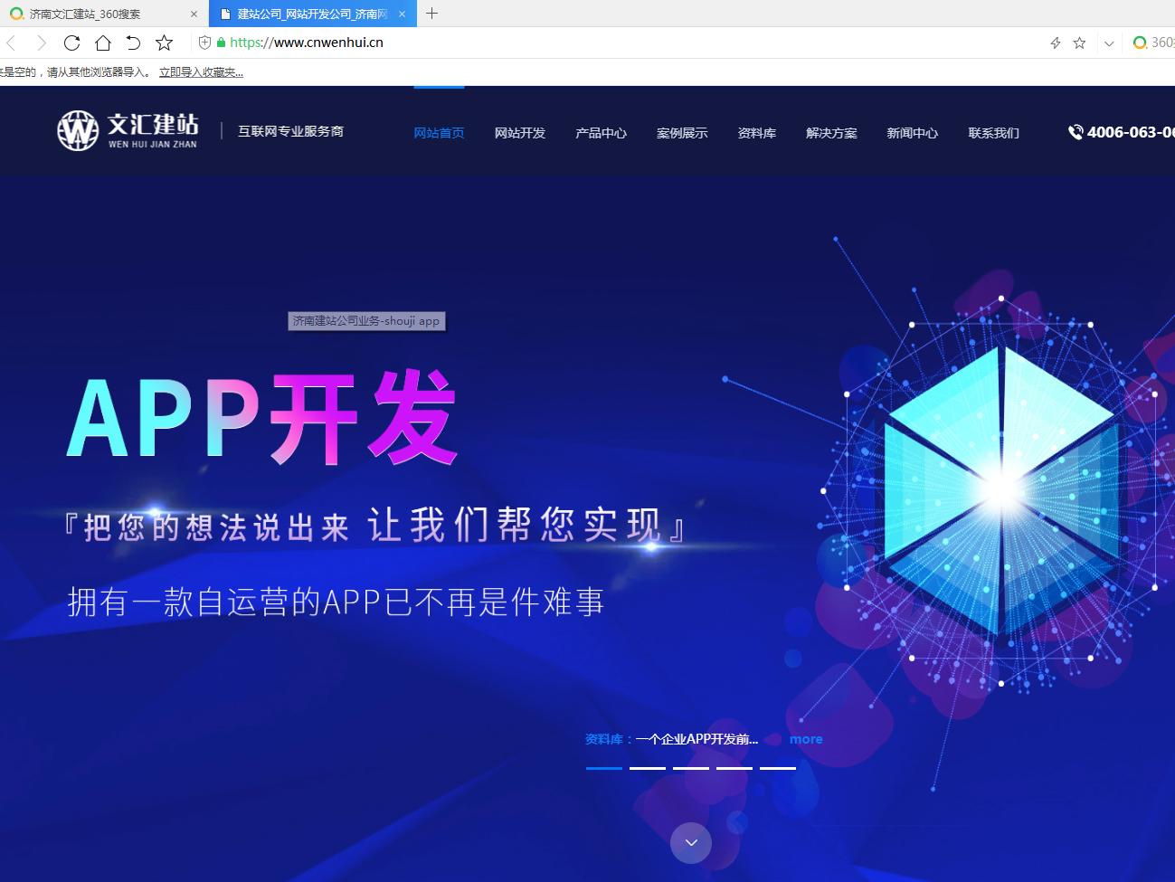 app开发,网站建设.png