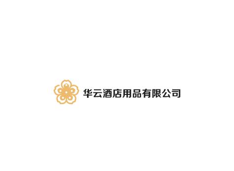华云酒店用品有限公司