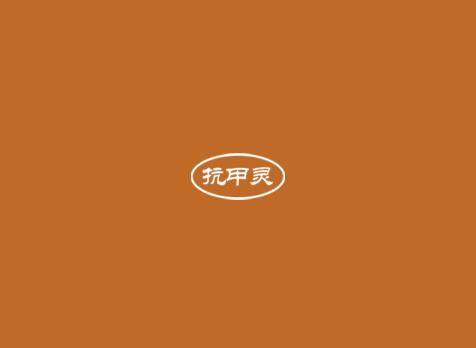 中医典范抗甲灵
