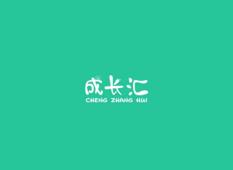 成长汇官方网站