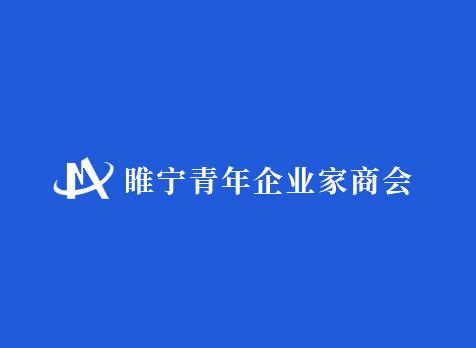 睢宁青年企业家商会